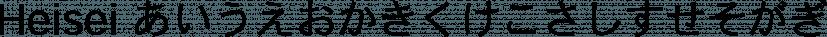 Heisei Standard font family by Adobe